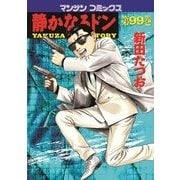 静かなるドン 99(マンサンコミックス) (実業之日本社) [電子書籍]