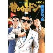 静かなるドン 100(マンサンコミックス) (実業之日本社) [電子書籍]