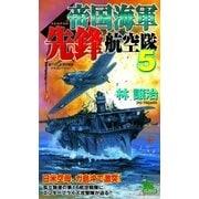 帝国海軍先鋒航空隊〈5〉(有楽出版社) [電子書籍]