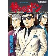 静かなるドン 102(マンサンコミックス) (実業之日本社) [電子書籍]