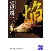 焔 The Flame―堂場瞬一スポーツ小説コレクション(実業之日本社文庫) (実業之日本社) [電子書籍]