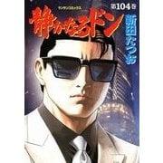 静かなるドン 104(マンサンコミックス) (実業之日本社) [電子書籍]