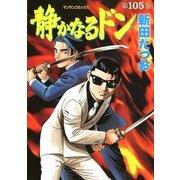静かなるドン 105(マンサンコミックス) (実業之日本社) [電子書籍]