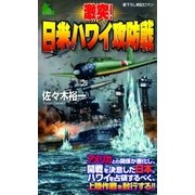 激突!日米ハワイ攻防戦(有楽出版社) [電子書籍]