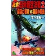 激突!日米超空決戦〈2〉超空の要塞VS超空の戦艦(有楽出版社) [電子書籍]