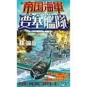 帝国海軍要塞艦隊(有楽出版社) [電子書籍]