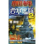帝国海軍要塞艦隊〈2〉(有楽出版社) [電子書籍]