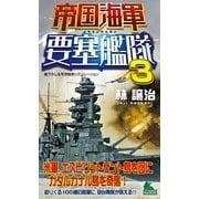 帝国海軍要塞艦隊〈3〉(有楽出版社) [電子書籍]