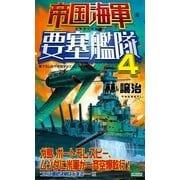 帝国海軍要塞艦隊〈4〉(有楽出版社) [電子書籍]