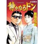 静かなるドン 108(マンサンコミックス) (実業之日本社) [電子書籍]