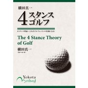 横田真一4スタンスゴルフ―4スタンス理論 これがゴルフレッスンの常識になる! (実業之日本社) [電子書籍]
