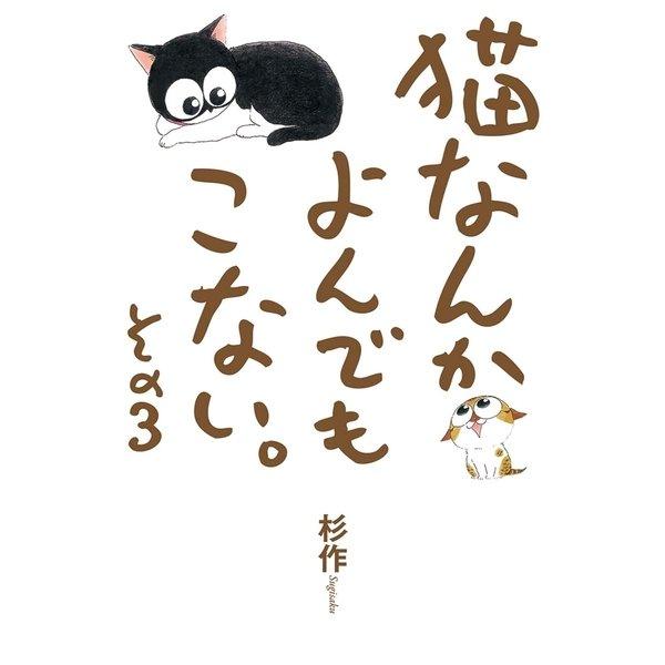 猫なんかよんでもこない。〈その3〉 (実業之日本社) [電子書籍]