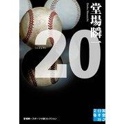 20(ニジュウ)―堂場瞬一スポーツ小説コレクション(実業之日本社文庫) (実業之日本社) [電子書籍]