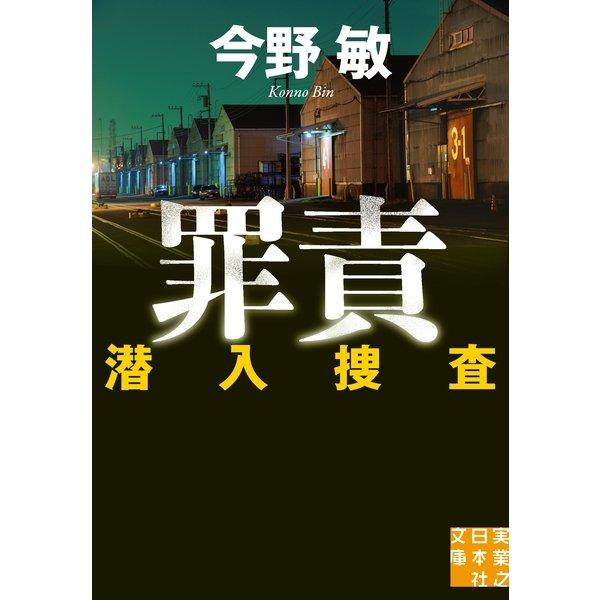 罪責 潜入捜査(実業之日本社文庫) (実業之日本社) [電子書籍]