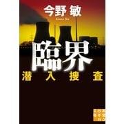 臨界 潜入捜査(実業之日本社文庫) (実業之日本社) [電子書籍]