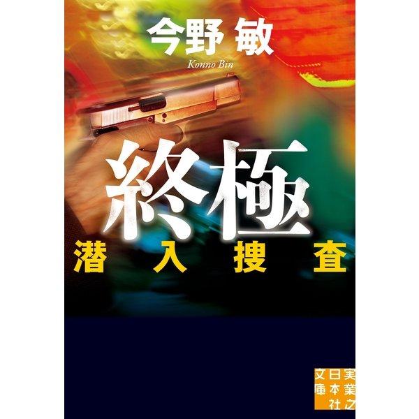 終極 潜入捜査(実業之日本社文庫) (実業之日本社) [電子書籍]