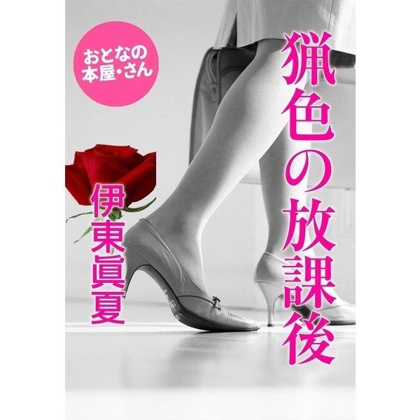ヨドバシ.com - 猟色の放課後(...