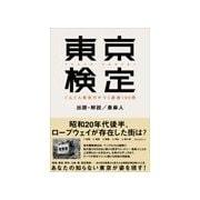 東京検定 上級編(情報センター出版局) [電子書籍]