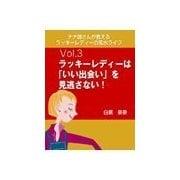 ナナ姉さんが教える ラッキーレディーの風水ライフ 「vol.3 ラッキーレディーは「いい出会い」を見逃さない!」(いるかネットブックス) [電子書籍]
