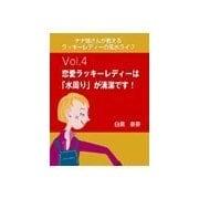ナナ姉さんが教える ラッキーレディーの風水ライフ 「vol.4 恋愛ラッキーレディーは「水周り」が清潔です!」(いるかネットブックス) [電子書籍]