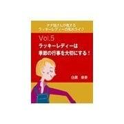 ナナ姉さんが教える ラッキーレディーの風水ライフ 「vol.5 ラッキーレディーは季節の行事を大切にする!」(いるかネットブックス) [電子書籍]