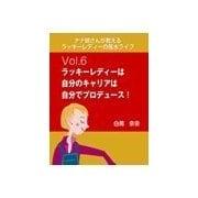 ナナ姉さんが教える ラッキーレディーの風水ライフ 「vol.6 ラッキーレディーは自分のキャリアは自分でプロデュース!」(いるかネットブックス) [電子書籍]