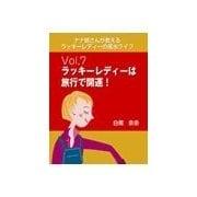 ナナ姉さんが教える ラッキーレディーの風水ライフ 「vol.7 ラッキーレディーは旅行で開運!」(いるかネットブックス) [電子書籍]