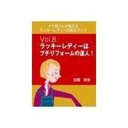 ナナ姉さんが教える ラッキーレディーの風水ライフ 「vol.8 ラッキーレディーはプチリフォームの達人!」(いるかネットブックス) [電子書籍]