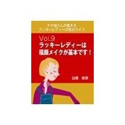 ナナ姉さんが教える ラッキーレディーの風水ライフ 「vol.9 ラッキーレディーは福顔メイクが基本です!」(いるかネットブックス) [電子書籍]