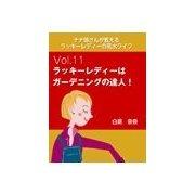 ナナ姉さんが教える ラッキーレディーの風水ライフ 「vol.11 ラッキーレディーはガーデニングの達人!」(いるかネットブックス) [電子書籍]