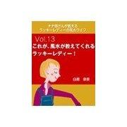 ナナ姉さんが教える ラッキーレディーの風水ライフ 「vol.13 これが、風水が教えてくれるラッキーレディー!」(いるかネットブックス) [電子書籍]