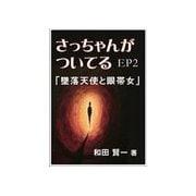 さっちゃんがついてるEP2~「墜落天使と眼帯女」(いるかネットブックス) [電子書籍]