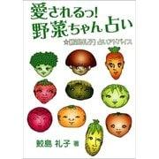 愛されるっ! 野菜ちゃん占い(いるかネットブックス) [電子書籍]