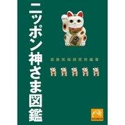 ニッポン神さま図鑑(祥伝社黄金文庫) (祥伝社) [電子書籍]