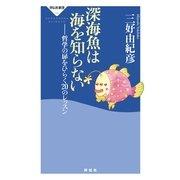 深海魚は海を知らない―哲学の扉をひらく20のレッスン(祥伝社新書) (祥伝社) [電子書籍]