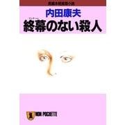 終幕(フィナーレ)のない殺人(ノン・ポシェット) (祥伝社) [電子書籍]