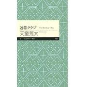 包帯クラブ(筑摩書房) [電子書籍]