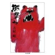 熊撃ち(筑摩書房) [電子書籍]