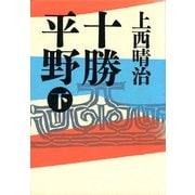 十勝平野(下)(筑摩書房) [電子書籍]