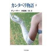カンタベリ物語(下)(筑摩書房) [電子書籍]