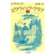 ピクウィック・クラブ(上)(筑摩書房) [電子書籍]