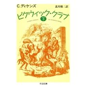 ピクウィック・クラブ(下)(筑摩書房) [電子書籍]