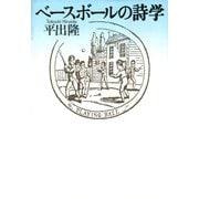 ベースボールの詩学(筑摩書房) [電子書籍]