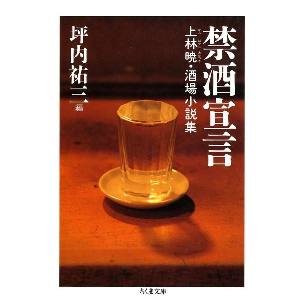 禁酒宣言 ――上林暁・酒場小説集(筑摩書房) [電子書籍]