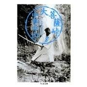 大菩薩峠(8)(筑摩書房) [電子書籍]