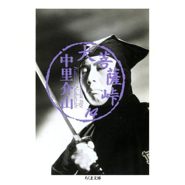 大菩薩峠(14)(筑摩書房) [電子書籍]