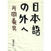 日本語の外へ(上)(筑摩書房) [電子書籍]