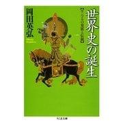 世界史の誕生 ――モンゴルの発展と伝統(筑摩書房) [電子書籍]