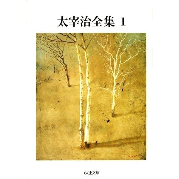 太宰治全集(1)(筑摩書房) [電子書籍]