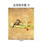 太宰治全集(9)(筑摩書房) [電子書籍]